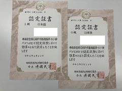 【熊本】パソコン検定合格!!