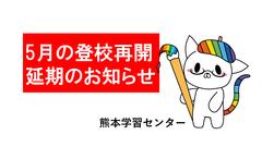 【熊本】5月の登校延期のお知らせ