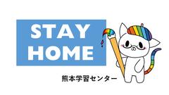 【熊本】# STAY HOME  中熊 ①