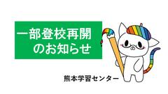 【熊本】来週から一部登校再開します。