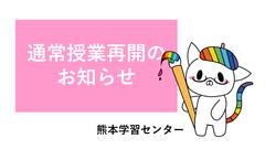 【熊本】来週から通常の時間割になります。