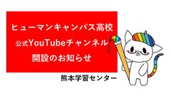 ヒューマンキャンパス高校公式YouTubeチャンネル開設のお知らせ