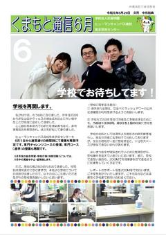 【熊本】くまもと通信6月号