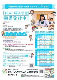 【熊本】7月8月のオープンスクール!