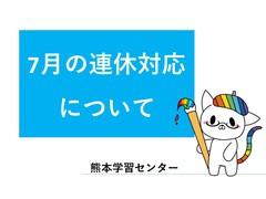 【熊本】(ご連絡)7月23日‐26日の連休期間中の対応について