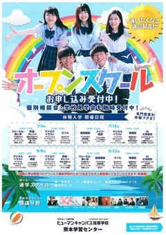【熊本】明日はオープンスクールです!