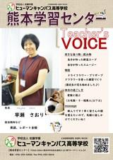 【熊本】早瀬先生が入職されました!
