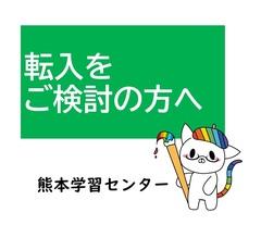 【熊本】転入をご検討の方へ