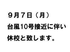 【熊本】9月7日(月)休校のお知らせ
