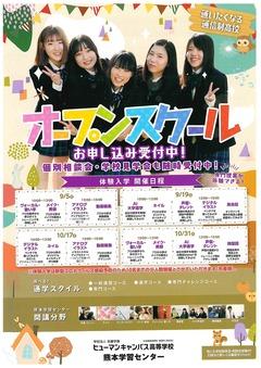 【熊本】9月10月のオープンスクールのお知らせ