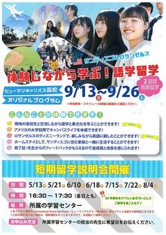 【熊本】幻の...短期留学プログラム
