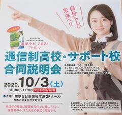 【熊本】明日は合同説明会に参加します(*^^*)