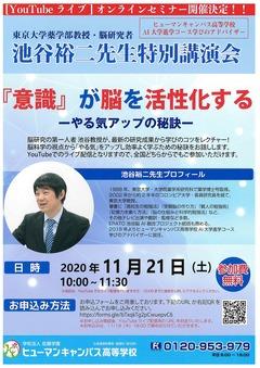 池谷裕二先生特別講演会
