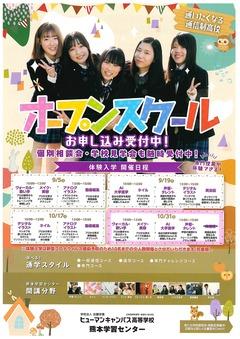 【熊本】10月最後のオープンスクールのお知らせ!