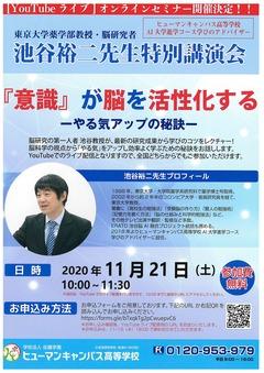 【脳研究者:池谷裕二先生】 youtubeライブオンラインセミナー