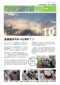 【熊本】くまもと通信10月号