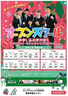 【熊本】今週末は入試説明会&オープンスクールです!