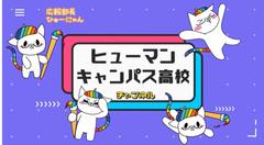 【熊本】youtube公式チャンネル/モデルオーディション 2020 ダイジェスト
