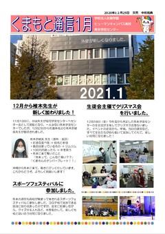 【熊本】くまもと通信1月号