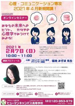 2月7日 心理・コミュニケーション専攻オンラインセミナー
