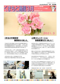 【熊本】くまもと通信3月号