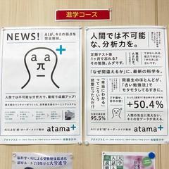 【熊本】この学校、atama+入ってます。