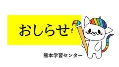【熊本】3月5日は卒業式です。