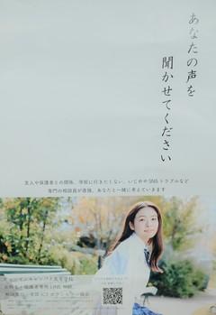 【熊本】ライン相談窓口のお知らせ