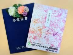 【熊本】明日は卒業式