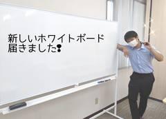 【熊本】新しいホワイトボード★