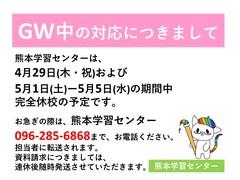 【熊本】熊本学習センターGW期間のお知らせ