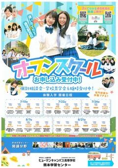 【熊本】7月8月のオープンスクールのご案内