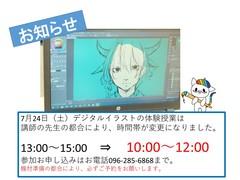 【熊本】7月24日(土)デジタルイラスト体験授業の時間帯が変更になりました。