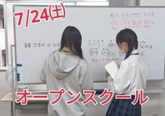 【熊本】7/24㈯ オープンスクール!