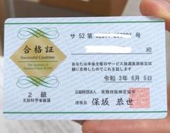 接遇のライセンス☆彡