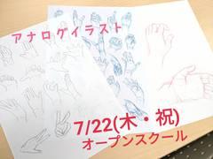 【熊本】4コマ漫画完成(アナログイラスト)