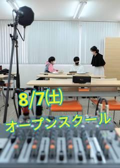【熊本】8/7㈯オープンスクール!