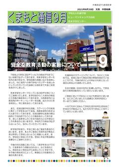 【熊本】くまもと通信9月号