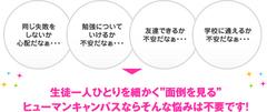 【京都】※ 重要 4月転入学受付締切間近です!!