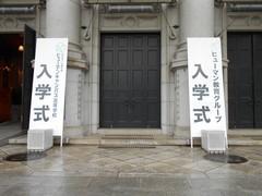 【京都】 祝! 入学式がありました!