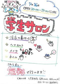 【京都】<告知>学生サロンを実施します! ~ メイク・美容コース ~
