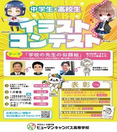 【京都】イラストコンテスト開催します!!