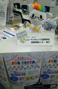 【京都】11/3ジョブフェスタを行いました☆