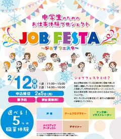 【京都】2/12にジョブフェスタ★開催!