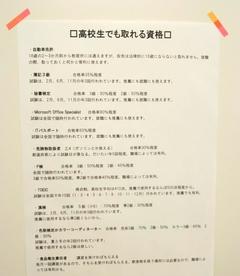 【京都】高校生でも取れる資格について☆