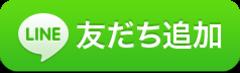 【京都】LINE@について☆