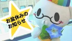 【京都】お盆休みのお知らせ