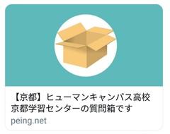 【京都】ツイッターにて質問箱設置中♪