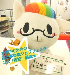 【京都】2/11中学生の為のお仕事体験ジョブフェスタを開催!!