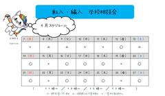 【京都】転校・再入学についての学校説明会について